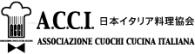 Associazione Cuochi Cucina Italiana - 日本イタリア料理協会