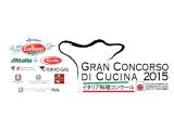 Gran Concorso di Cucina 2015 /イタリア料理コンクール2015